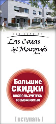 Casas del Marques