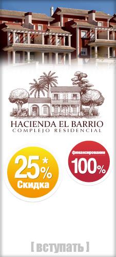 Hacienda el Barrio II